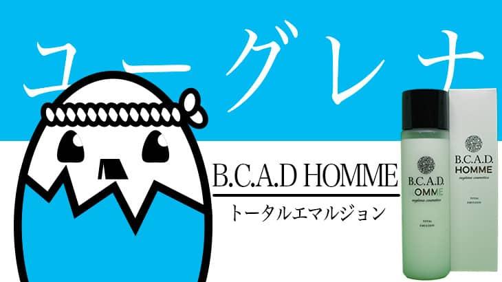 B.C.A.D HOMME(トータルエマルジョン)を評価&口コミ調査  – 高品質のオールインワン保湿液