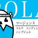 POLA(マージェンス) を徹底検証 – 使用感重視のオールインワンジェル【メンズコスメ】