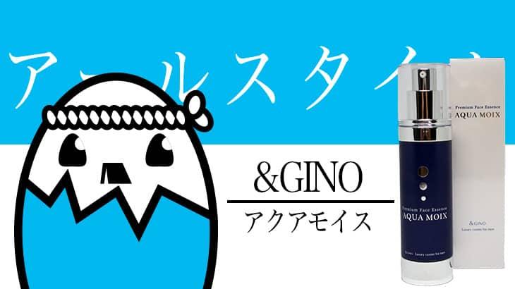 &GINO(アクアモイス) を評価&口コミ調査 – 保湿液高品質なオールイン美容液