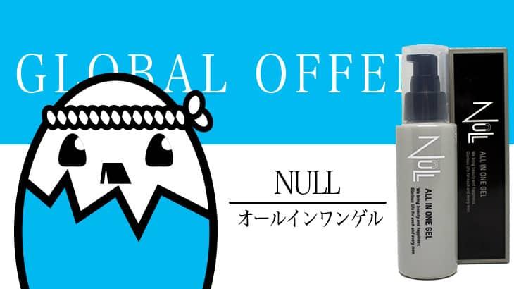 NULL(オールインワンゲル) を徹底検証 – オレンジ香るオールインワンゲル