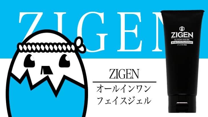 ZIGEN(オールインワンフェイスジェル) を徹底検証 – 人気のオールインワンジェル