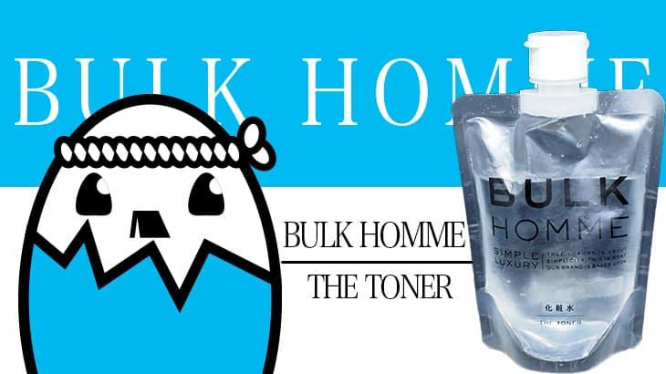 BULK HOMME(THE TONER) を評価&口コミ調査 – 芸能人も使用している話題のメンズコスメブランド