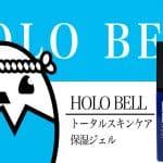 HOLOBELL(ホロベル)を評価&口コミ – メンズコスメ業界初の男性用化粧品(トータルスキンケア保湿ジェル)