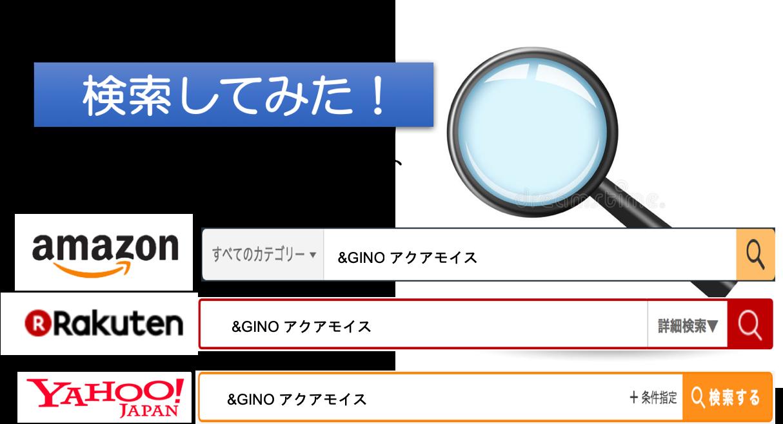 &GINO 通販サイト