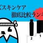 【2019年最新メンズスキンケアTOP10】プロが選ぶおすすめ化粧品ランキングは!?
