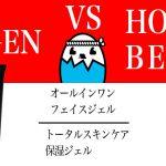 【高保湿商品の選び方】HOLO BELL(ホロベル)とZIGENを徹底比較