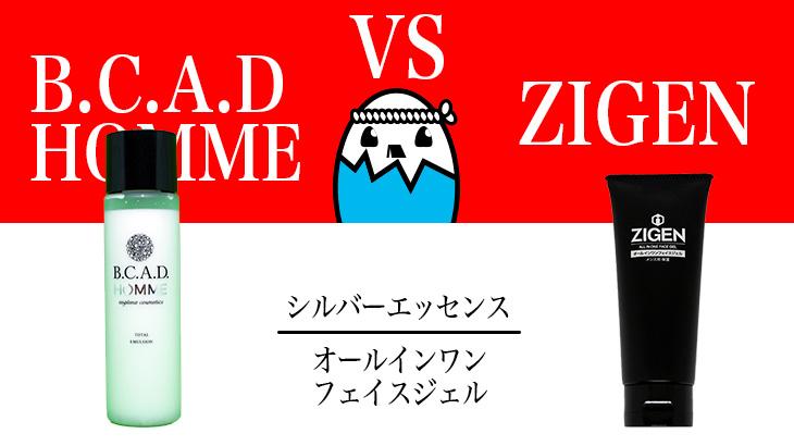 【どちらが高評価?】B.C.A.D HOMMEとZIGENオールインワンフェイスジェルを徹底比較