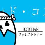 BOTCHAN(ボッチャン フォレストトナー) を徹底検証 – 4つの植物エキスを配合した男性用化粧水
