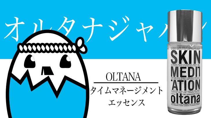 OLTANA(オルタナ タイムマネージメントエッセンス) を徹底検証 – オーガニック原料が特徴的な化粧液