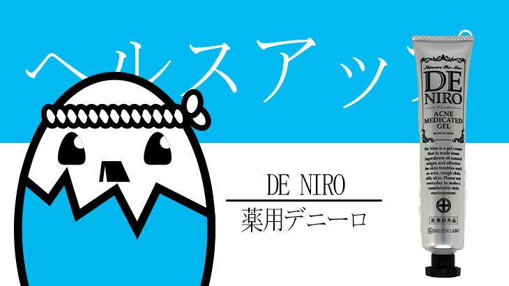 デニーロ(薬用デニーロ)を徹底検証 – 男性のためのニキビジェル