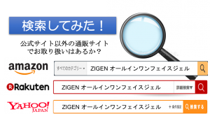 ZIGEN 通販サイトでのお取り扱い