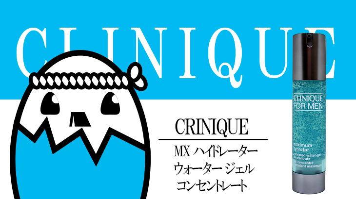 クリニーク(MX ハイドレーター ウォーター ジェル コンセントレート)を評価&口コミ調査