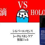 【どちらが高評価?】HOLO BELL(ホロベル)と母の滴シルバーエッセンスを徹底比較