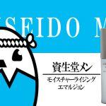 資生堂メン(モイスチャーライジング エマルジョン)を徹底検証 – 日本を代表する世界的企業の男性用化粧品