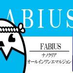 FABIUS(ナノクリア)を徹底検証 – 話題のイケメン社長が展開する化粧品ブランド