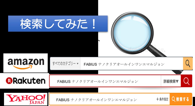 FABIUS・ナノクリア