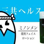 MINON MEN(ミノンメン 薬用フェイスローション)を評価&口コミ調査  坂口健太郎CM商品
