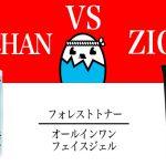 【特徴が大きく異なる商品の選び方】BOTCHAN(ボッチャン)とZIGENを徹底比較