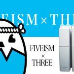 【男性もメイクアップ】話題のFIVEISM × THREE(ファイブイズム バイ スリー)の評価