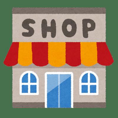 ガレイド 販売店舗