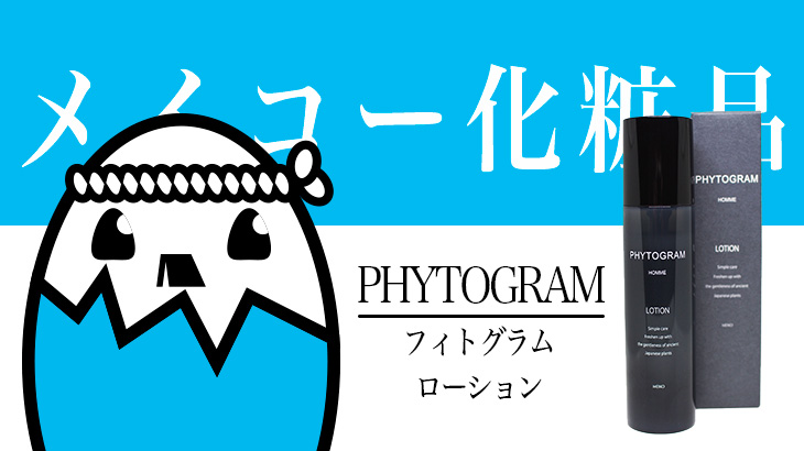 PHYTOGRAM(フィトグラム ローション)を評価&口コミ調査 – 純国産植物エキス配合の新登場メンズコスメ