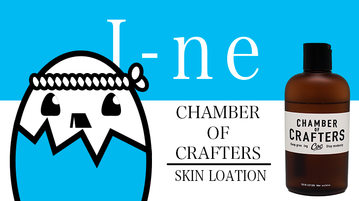 CHAMBEROFCRAFTERS