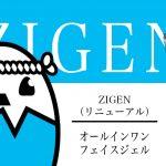 【リニューアル後レビュー】ZIGEN(ジゲン)のオールインワンフェイスジェルを前後比較