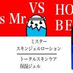 オルビス  Mr.スキンケアジェルローションとHOLO BELL(ホロベル)を徹底比較