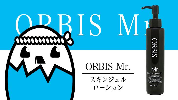 オルビス ミスター(ORBIS Mr.) スキンジェルローションを評価&口コミ調査