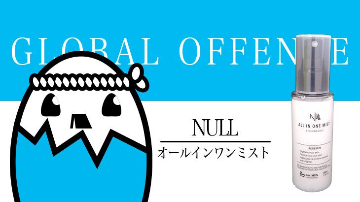 NULL(オールインワンミスト) を徹底検証 – スプレータイプの化粧水ミスト