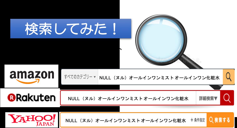 NULL オールインワンミスト 通販サイト