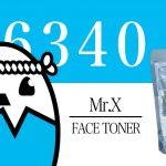 Mr.X 1 FACE TONER(ミスターエックス フェイストナー) を評価&口コミ調査 – 桃セラミドが特徴のメンズコスメブランド