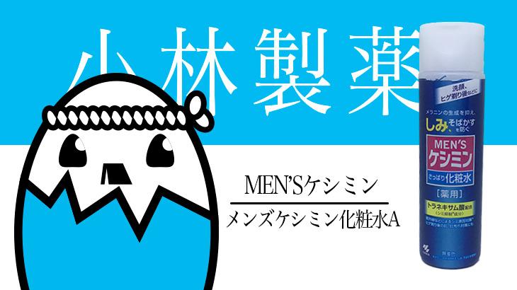 MEN'Sケシミン(メンズケシミン化粧水A)を評価&口コミ調査  薬用成分配合の男のシミ対策メンズコスメ