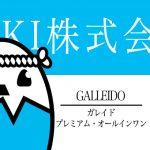 GALLEIDO(ガレイド・プレミアム・オールインワン)を評価&口コミ調査  上質な香りと女性を魅了する「オスモフェロン」を加えたメンズコスメ