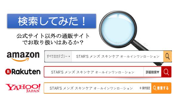 STAR'S 通販サイト
