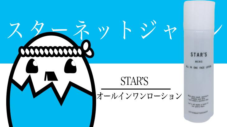 STAR'S(スターズ メンズ スキンケア オールインワンローション)を評価&口コミ調査 ニキビ・オイリー肌向けのさっぱり化粧水