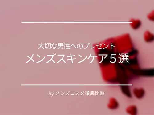【大切な男性にプレゼント・ギフト】目的別おすすめのメンズスキンケア ブランド5選