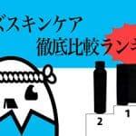 【2020年最新メンズスキンケアTOP10】プロが選ぶおすすめ化粧品ランキングは!?