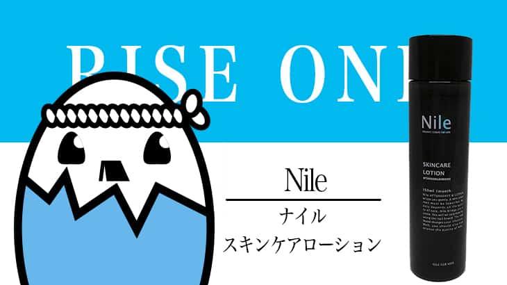 Nile(ナイル スキンケアローション)を評価&口コミ調査 ランキングで高評価の実態は!?