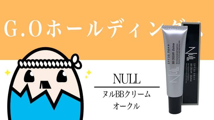 NULL(ヌル)BBクリーム を徹底検証 – メンズBBクリームのベストセラー商品