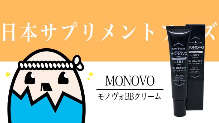 MONOVO(モノヴォ)BBクリーム を徹底検証 – 使い心地の良いメンズBBクリーム