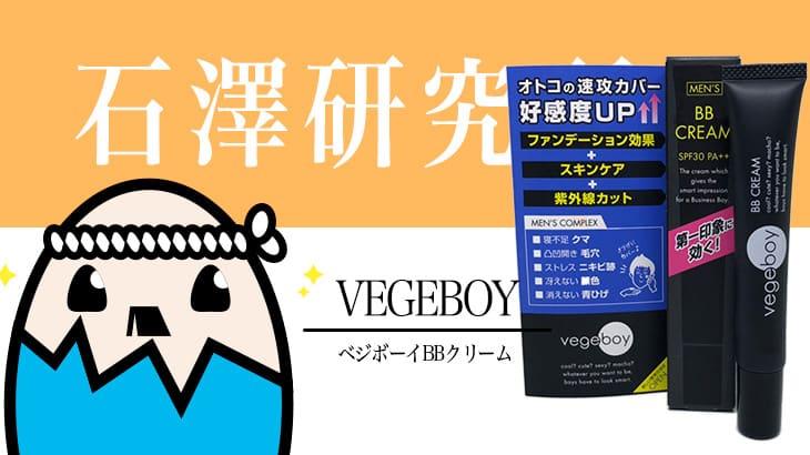 vegeboy(ベジイボーイ)BBクリームを徹底検証 – しっかりノビて、バッチリ使いやすいメンズBBクリーム