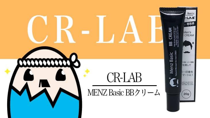 CR-LAB(シーアールラボ)メンズベーシック BBクリームを徹底検証 – ワントーンアップ!普段使いにぴったりのメンズBBクリーム