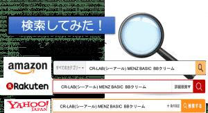 CR-LAB MENZ BACIC 店舗販売(ロフト)